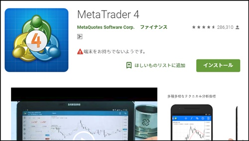 mt4スマホアプリ