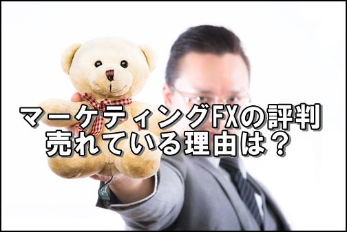 マーケティングFX評判