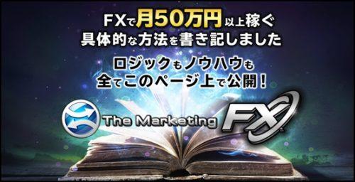 マーケティングFX画像
