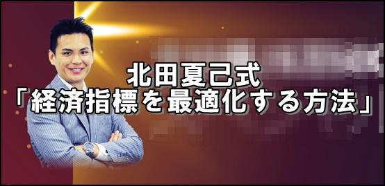 北田夏己経済指標トレード