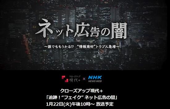 ネット広告の闇NHK