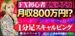 ゲイスキャFX(もってぃー商材)特典評判検証レビュー
