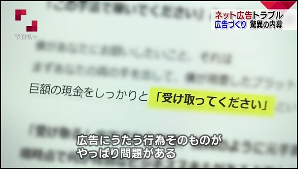 NHKクローズアップ現代詐欺