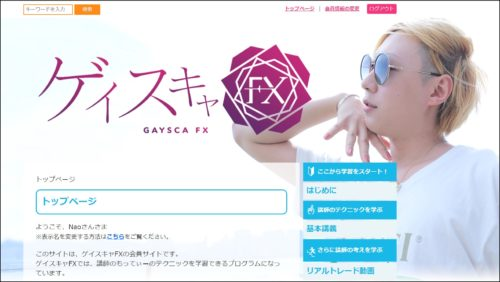 ゲイスキャFX会員サイト