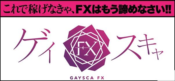 ゲイスキャFXロゴ
