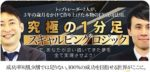 FX-Katsu「究極のFX成功法則」無料講座公開特集