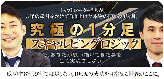 fx-katsu成功法則