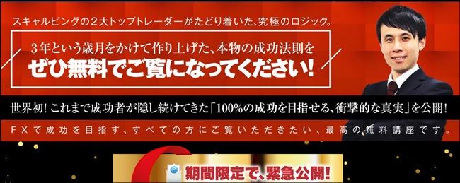 FX-Katsu無料案件