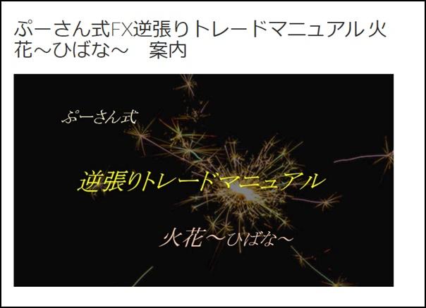 ぷーさんFX火花