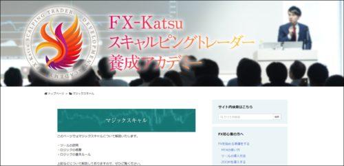 FX-Katsu塾専用サイト