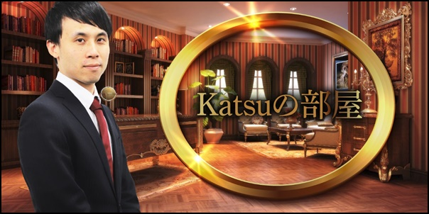 Katsuの部屋