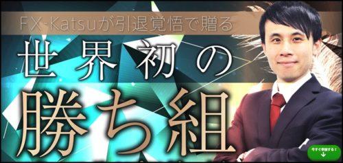 FX-Katsuスキャルピングトレーダー養成アカデミー
