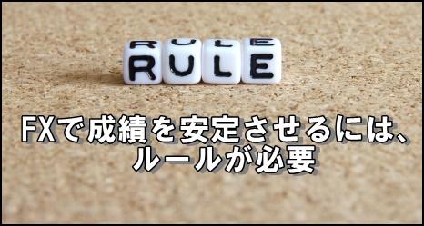FXルール