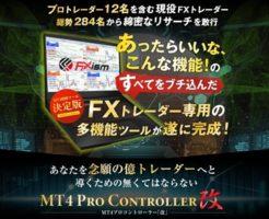 MT4procontroller改