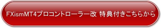 FXismMT4プロコントローラー改購入ボタン