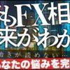 未来予知FXトップ画像