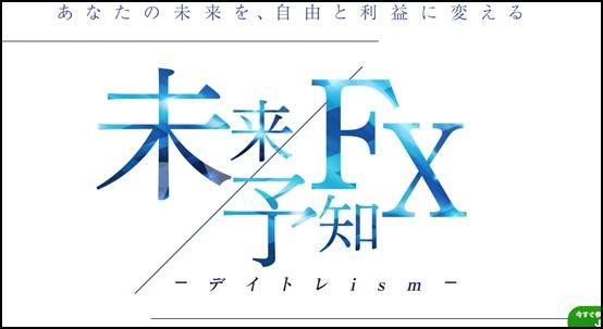 未来予知FXロゴ