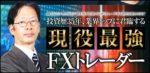 不動修太郎大暴落売りFX手法の無料情報・当ブログ限定プレゼントに関して