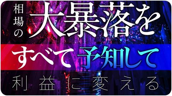 不動修太郎の大暴落FX