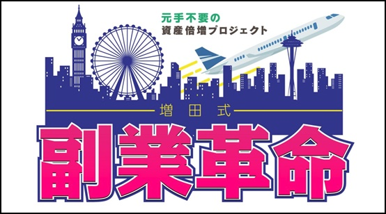 増田式副業革命