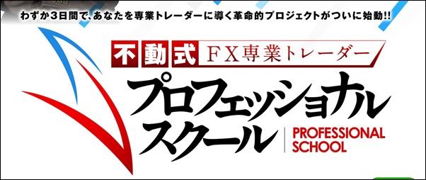 不動式FX専業トレーダープロフェッショナルスクール