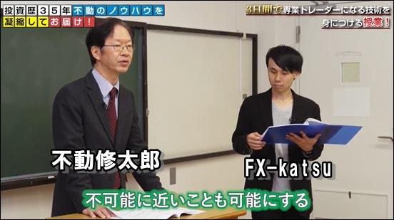 不動修太郎とFX-Katsu