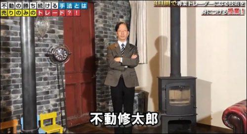 不動修太郎ご尊顔