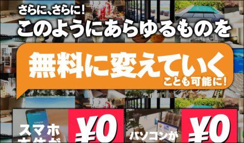 無料副業増田和彦