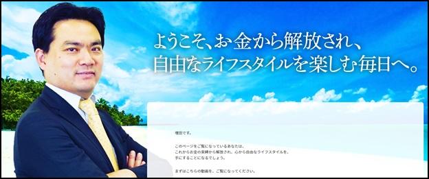 増田和彦お金
