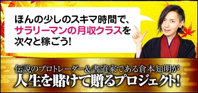 ネオスキャFX倉本