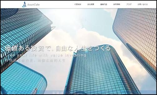 株式会社アセットキューブ
