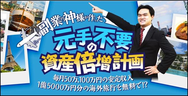 増田和彦副業