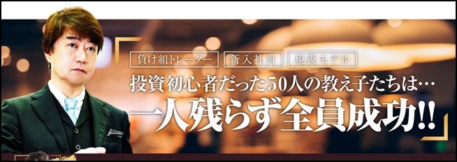 億スキャFX髙橋