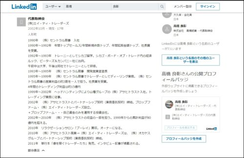 髙橋良彰経歴