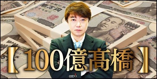 髙橋良彰100億