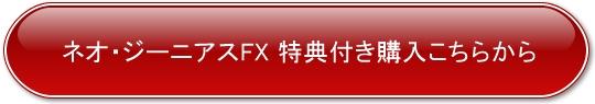 ネオ・ジーニアスFX購入ボタン