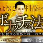 北田式フィボナッチアカデミー
