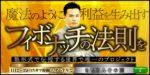 北田式・フィボナッチ・アカデミー(北田夏己FX商材)購入特典付き検証レビュー