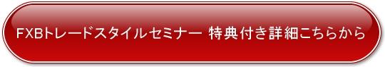 FXBセミナー特典付き参加ボタン
