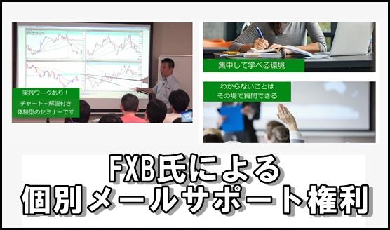 FXBメールサポート