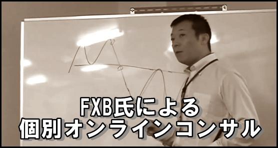 FXBオンラインコンサル
