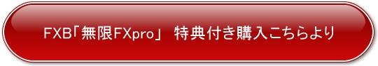 無限FXpro購入ボタン