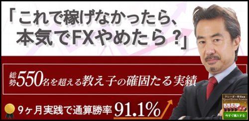 松田和也FX