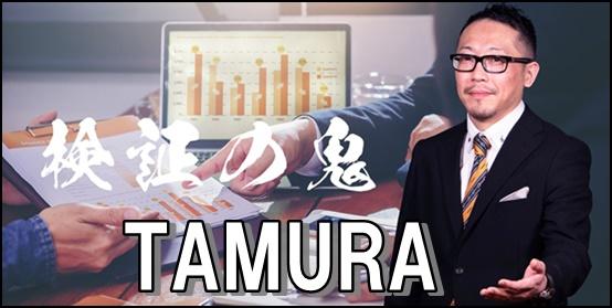 TAMURA 検証の鬼