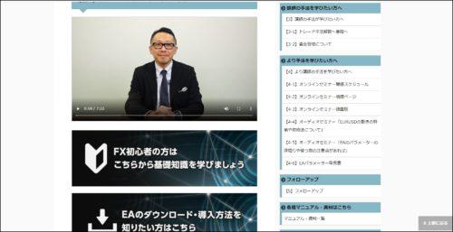マスターピースFX購入者サイト2