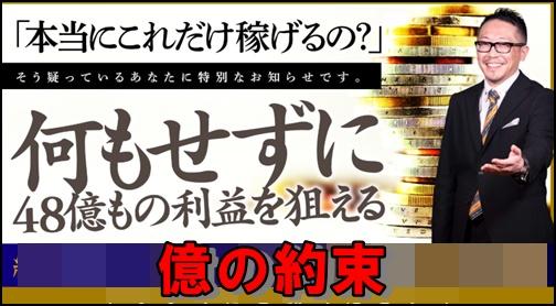 億の約束tamura