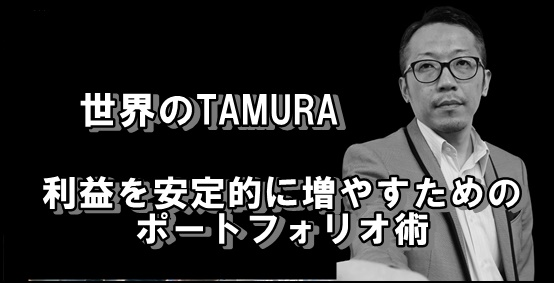 FX田村自動売買