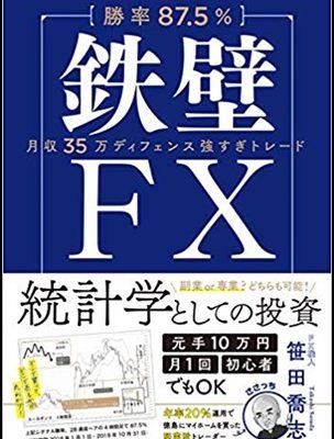 笹田ささっちFX本