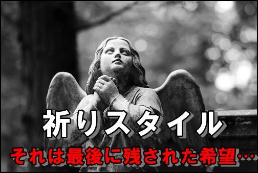 祈りスタイルFX