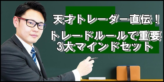 脇田輝明FXマインド